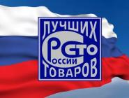 Предприятия региона отмечены высшими наградами конкурса «100 лучших товаров России»