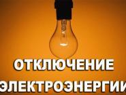 Об отключении электроэнергии в октябре