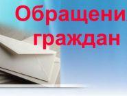 Обращения граждан в агентство ЗАГС Архангельской области в 2020 году
