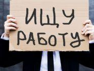 Эксперты составили рейтинг российских регионов по уровню безработицы