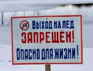 О запрете выхода (выезда) на лед водных объектов
