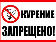 Как соблюдают антитабачный закон в Архангельской области