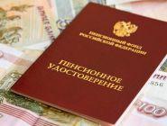 Экономисты РАН предложили существенно повысить пенсии россиян
