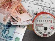 Россиян снова начнут штрафовать за неуплату ЖКХ