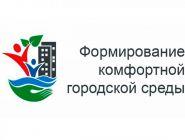 Формирование комфортной городской среды: реализация проекта в Поморье продолжается