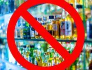 Минздрав предлагает запретить продажу алкоголя в жилых районах