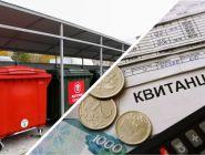 ГЖИ Архангельской области осуществляет контроль за правомерностью начисления платы по обращению с ТКО