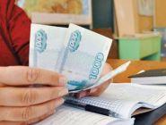 Росстат назвал среднюю зарплату учителей