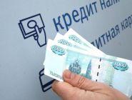 С 1 сентября россиянам начнут возвращать деньги при погашении кредитов