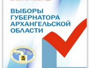 Завершилось досрочное голосование по выборам Губернатора Архангельской области