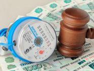 Россияне задолжали за коммунальные услуги 625 млрд рублей