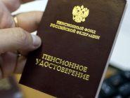 Минтруд предложил меры для выхода россиян на досрочную пенсию
