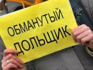 В России создадут фонд защиты прав дольщиков
