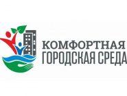 Формирование комфортной городской среды: муниципалитеты завершают подписание контрактов