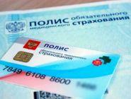 Перечень доступных по полису ОМС услуг в России в 2021 году стал шире