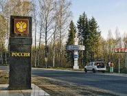 Россия закроет сухопутные границы