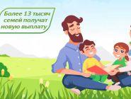Более 13 000 семей Поморья назначены выплаты на детей в возрасте от трех до семи лет