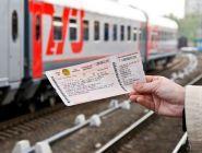 Глубина продаж билетов на поезда временно уменьшена до 45 суток