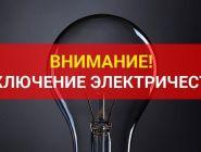 Об отключении электроэнергии в марте