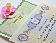 Погасить материнским капиталом ипотеку можно сразу в банке