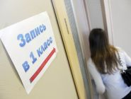 В России изменен порядок приема детей в первый класс