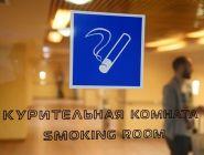 Разработаны правила организации курилок на судах, в жилых домах и аэропортах