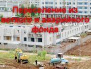 Утверждена программа по переселению граждан из аварийного фонда