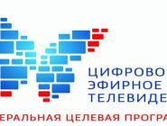 В Поморье ведется подготовка к переходу на цифровое эфирное вещание