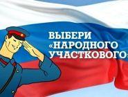 Продолжается голосование за участников 1-го этапа Всероссийского конкурса «Народный участковый - 2021»