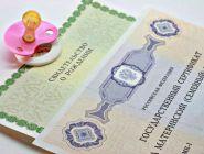 Минтруд увеличил материнский капитал на 19 тысяч