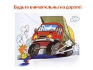 Провели акцию «Будь внимательным, водитель!»