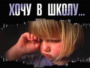 О нашей акции «Хочу в школу» узнает вся страна!