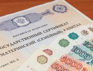 Материнский капитал в России будут индексировать ежегодно