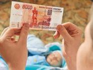 Заявление на детские выплаты в размере 5 000 рублей принимаются по 31 марта