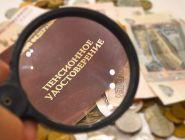 Глава ПФР рассказал, повысятся ли пенсии работающих пенсионеров