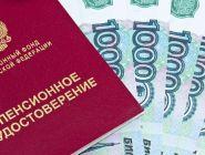 В Госдуму внесён законопроект о дополнительных выплатах для пенсионеров