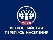 Всероссийская перепись – 2020 стартует в стране 1 октября