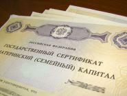 Сертификат на маткапитал можно будет получить при выписке из роддома