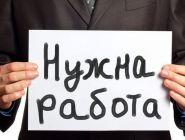 Положение на регистрируемом рынке труда Архангельской области