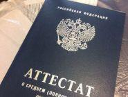 В школьных аттестатах России появится новая оценка - «зачет»