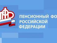 Отделение Пенсионного фонда России по Архангельской области провело СМС-информирование граждан, имеющих детей от 3 до 16 лет