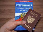 Экземпляр Конституции будут выдавать вместе с первым паспортом