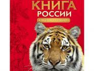 В Красную Книгу внесли новых животных