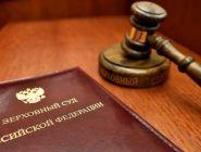 Верховный суд запретил референдум о праве властей в Архангельской области утверждать генпланы