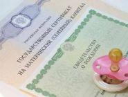 Материнский капитал можно потратить на образование любого из детей