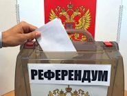 Референдума не будет