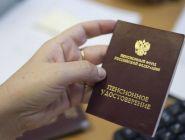 Россияне смогут «купить» пенсию