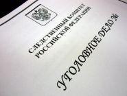 Жители Котласского района предстанут перед судом по обвинению в сбыте наркотических средств в крупном размере