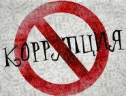 Возбуждены уголовные дела о коррупционных преступлениях