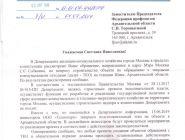 Правительство Москвы ответило на обращение профсоюзов по станции Шиес